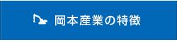 岡本産業株式会社の特徴