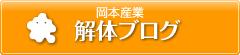 岡本産業の解体ブログ
